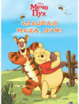 Следвай меда, Пух! (ISBN: 9789542708926)