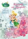 Магията на сезоните (ISBN: 9789542709169)