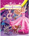 Принцесата и попзвездата (ISBN: 9789542708568)