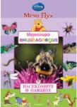 Насекомите и паяците 5 (ISBN: 9789542708377)