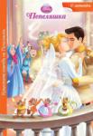 Кралската сватба на Пепеляшка (ISBN: 9789542708773)
