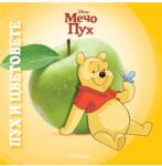 Пух и цветовете (ISBN: 9789542709022)