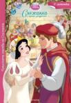 Кралската сватба на Снежанка (ISBN: 9789542708865)