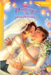 Кралската сватба на Рапунцел (ISBN: 9789542708834)