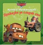 Матю и тракторите (ISBN: 9789542708889)