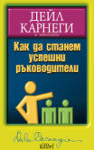 Как да станем успешни ръководители (ISBN: 9786191501038)
