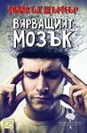 Вярващият мозък (ISBN: 9786191522354)