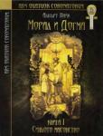 Морал и догма. Книга I Синьото масонство (2013)