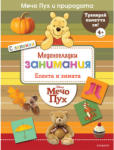 Есента и зимата (ISBN: 9789542709053)