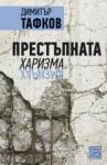 Престъпната харизма (ISBN: 9786191522279)