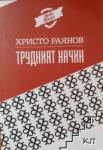 Трудният начин (ISBN: 9789540735214)