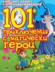 101 приключения с магически герои (ISBN: 9789548432559)
