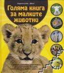 Голяма книга за малките животни - твърда корица (2013)