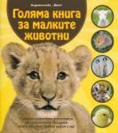 Голяма книга за малките животни (2013)