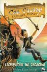 Сам Силвър тайният пират: Островът на скелета (2013)