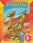 Раскраски: Роботы - для детей 5+ (2010)