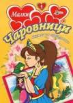 Малки чаровници/ Книжка за оцветяване №1 (2013)