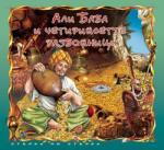 Али Баба и четирийсетте разбойници (ISBN: 9789544313036)