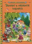 Вълкът и седемте козлета (ISBN: 9789544313708)