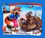 Дядовата ръкавичка - панорамна книжка (ISBN: 9789544318192)
