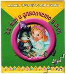 Мамо, прочети ми в рими: За мен и дяволчето в мен (ISBN: 9789544316143)