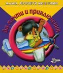 Мамо, прочети ми в рими: За мечти и приключения (ISBN: 9789544317072)