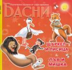 Басни: Щъркел и лисица; Лъв и мишка (2013)