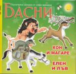 Басни: Кон и магаре; Елен и лъв (2013)