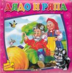 Дядо и ряпа/ Книжка с пъзели (2013)