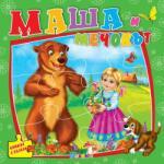 Маша и мечокът - Книжка с пъзели (ISBN: 9789543612789)