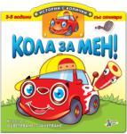 Кола за мен! (ISBN: 9789544318291)