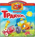 Малкото тракторче (ISBN: 9789544318284)