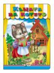 Къщата на котето (ISBN: 9789544314149)