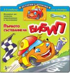 Първото състезание на Бибип (ISBN: 9789544318277)