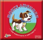 Моите любимци: Учим животните и цветовете - книжка за баня (ISBN: 9789544316563)