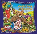 Приказки незабравими в рими - Работна мецана (ISBN: 9789544314729)
