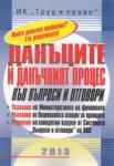 Данъците и данъчният процес във въпроси и отговори (2013)
