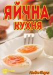 Яйчна кухня (2013)