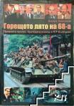 Горещото лято на 1968-а: Пражката пролет, братската помощ и Народна Република България (2013)