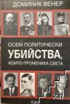 Осем политически убийства, които промениха света (2013)