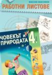 Работни листове по човекът и природата за 4. клас (ISBN: 9789541808238)