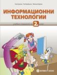 Информационни технологии за 2. клас + СD (ISBN: 9789541808320)