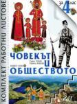 Комплект работни листове по Човекът и обществото за 4. клас (ISBN: 9789541808290)