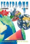 География и икономика за 9 клас Профилирана подготовка (ISBN: 9789541808191)