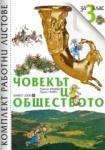 Комплект работни листове по човекът и обществото за 3. клас (ISBN: 9789541808016)