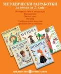 МЕТОДИЧЕСКИ РАЗРАБОТКИ НА УРОЦИ за 2. клас (ISBN: 9789541808115)