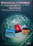 Физическа география и ландшафтна екология Терминологичен речник (ISBN: 9789541805473)