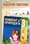 Работни листове по човекът и природата за 3. клас (ISBN: 9789541807880)