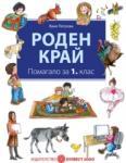 Роден край за 1. клас Помагало за интерактивна учебна дейност (ISBN: 9789541807927)
