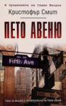 Пето авеню (ISBN: 9789546554048)